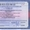 Сертификация ЕВРО4 5000 рублей в Курске 8-915-515-99-10 #376995