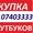 ВЫКУП,  СКУПКА,  ЗАЛОГ ЛОМБАРД НОУТБУКОВ,  ПЛАНШЕТОВ,  iPhone И ЛЮБОЙ ДРУГОЙ ТЕХНИКИ #1630862
