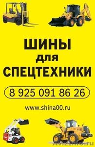 Шина 10-16,5 и 12-16.5 для мини погрузчиков - Изображение #3, Объявление #765630