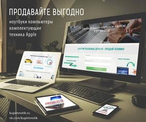 Выкуп ноутбуков и техники в г. Курске 951-З22-22-22 - Изображение #1, Объявление #1678699