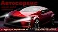 "Автосервис ""Автоприоритет"", Объявление #180885"