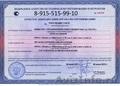 Сертификация ЕВРО4 5000 рублей в Курске 8-915-515-99-10