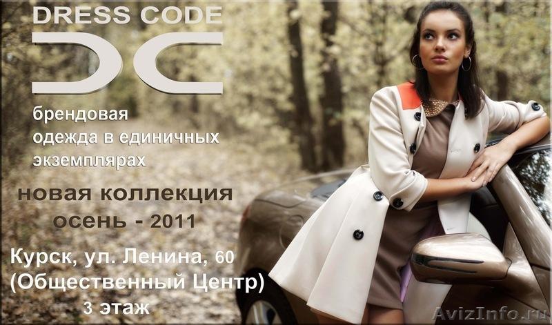 Магазин Брендовой Женской Одежды Доставка