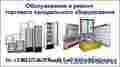 Обслуживание,  ремонт холодильного оборудования
