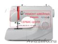 ремонт швейных машин AstraLux-сервис