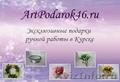 АртПодарок - подарки ручной работы