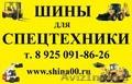Шины 16.9-28, 12.5/80-18, 18.4-26,16.9-24,17.5L-24,19.5L-24,21L-24,10.5/80-18 - Изображение #3, Объявление #765621