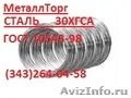 Проволока сталь 30ХГСА,  проволока наплавочная в наличии от 1, 2мм до 5мм