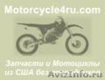 Запчасти для мотоциклов из США Курск