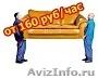 ООО Грузовое Такси46 +Услуги Грузчиков: 745-245