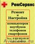 Ремонт любых телефонов и смартфонов в Курске, Объявление #1137120