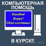 Ремонт и настройка компьютеров,  ноутбуков в Курске