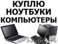 Срочный выкуп ноутбуков,  компьютеров,  комплектующих в Курске.Залог.