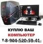 Скупка ноутбуков,  компьютеров в Курске
