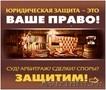 Снижение суммы штрафных санкций и неустоек, Объявление #1331110