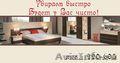 Химчистка мягкой мебели и ковровых покрытий (ковров и ковролина)