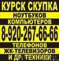 КУРСК СКУПКА выкуп ноутбуков в Курске 8-920-267-6666 Продать ноутбук 89202676666