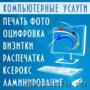 Копи-центр