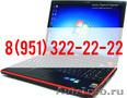 Куплю ваш ноутбук дорого! Продать ноутбук Курск 8 951 322 22 22