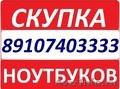 СРОЧНО КУПЛЮ НОУТБУКИ 8-910-740-33-33