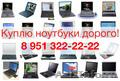 КУПЛЮ СЕЙЧАС! Ноутбуки любой марки б/у!, Объявление #1641823