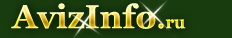 Карта сайта AvizInfo.ru - Бесплатные объявления прицепы,Курск, продам, продажа, купить, куплю прицепы в Курске